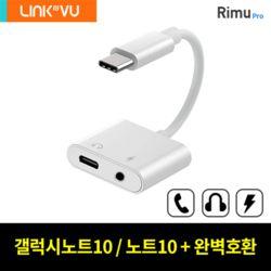 Linkvu 리뮤 프로 Type-C 3.5MM 듀얼 이어폰젠더 어댑터