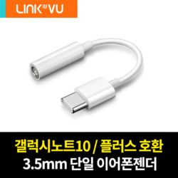 Linkvu 링크뷰 프리미엄 싱글 Type-C 3.5MM 단일 이어폰젠더