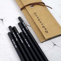 별 헤는 밤 흑목 육각 연필 세트 펜슬 파우치 ver.