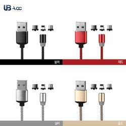 3in1 메탈 자석 케이블 마그네틱 USB 올인원 케이블