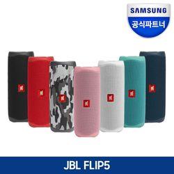 [삼성공식파트너] JBL FLIP5(플립5) 블루투스 스피커
