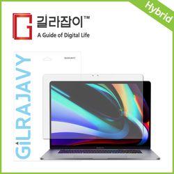 맥북 프로 16인치 리포비아H 고경도 액정보호필름