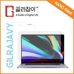 맥북 프로 16인치 9H 나노글라스 보호필름