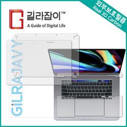 맥북 프로 16인치 카본(투명) 외부필름 (상하판+팜레스트 각2매)
