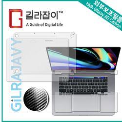 맥북 프로 16인치 카본(유광블랙) 외부보호필름 (각2매)