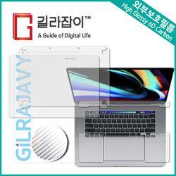 맥북 프로 16인치 카본(유광실버) 외부보호필름 (각2매)