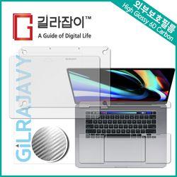 맥북 프로 16인치 카본(유광그레이) 외부보호필름 (각2매)