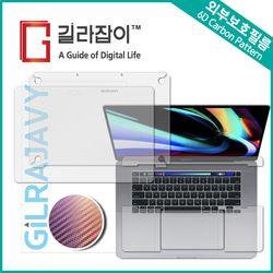 맥북 프로 16인치 카본(퍼플골드) 외부보호필름 (각2매)