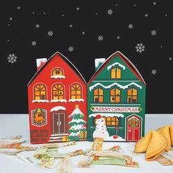 크리스마스 포춘쿠키 하우스