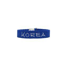 릴레이 밴드 KOREA BLUE 코리아 블루 결식아동 기부팔찌