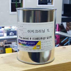 (낙서방지용 계란광) 더 깨끗한 이지크리닝 약1L (소분용)