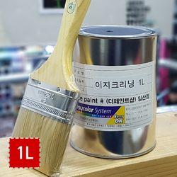 (낙서방지용) 더 깨끗한 이지크리닝 약1L (소분용) + 수성붓