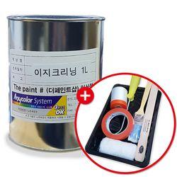(세트) 낙서방지용 이지크리닝 약1L + 실속형 도구세트4인치