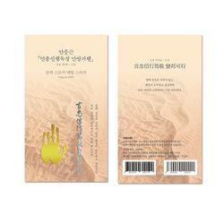 안중근 언충신행독경 만방기행 문학스토리 메탈스티커