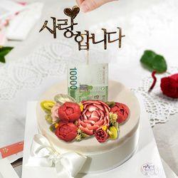 반전케이크 용돈케이크 앙금플라워떡케이크 3호