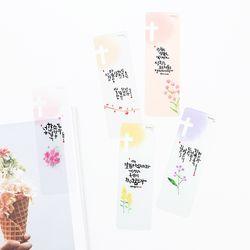 청현재이 좋은말씀 북마크 꽃 (1set 5개입)