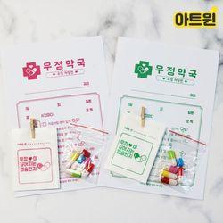 1000우정캡슐편지우정약국BOX(24EA)