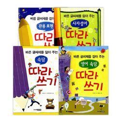 주니어김영사 바른글씨체잡아주는따라쓰기 전4권