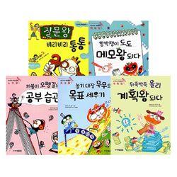 주니어김영사 자기주도학습동화 전5권