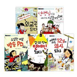 주니어김영사 직업체험동화 전5권