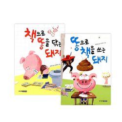 주니어김영사 똥돼지시리즈 전2권