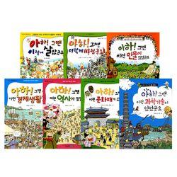 주니어김영사 아하우리역사 전6권