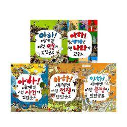 주니어김영사 아하세계역사 전5권