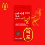 고양이 육포 보양식 STAMINA 닭가슴살 국내산 10개입 200g