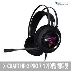 알카트로즈 X-CRAFT HP-3 PRO 7.1 게이밍 헤드셋