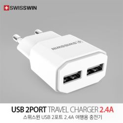 스위스윈 USB 2포트 듀얼포트 가정용 충전어댑터 2.4A