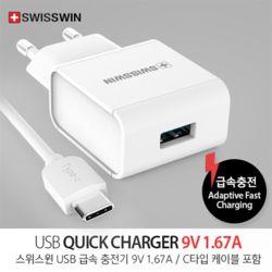 스위스윈 USB 급속 가정용 분리형 충전기 9V 1.67A