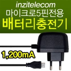 인지텔레콤 국산 마이크로 5핀 가정용 충전기 1200mA