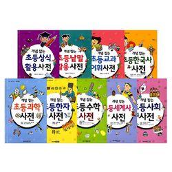 주니어김영사 개념잡는초등사전 전9권