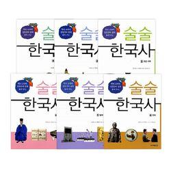 주니어김영사 역사교과서집필진이쉽게풀어주는술술한국사 전6권