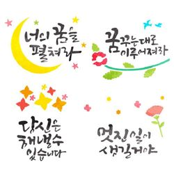 레터링스텐실도안-꿈 (4종 택1)