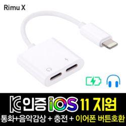 리뮤X 8핀+8핀 아이폰 듀얼이어폰젠더 충전+전화+음악