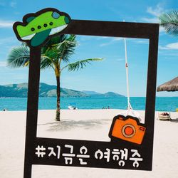 여행 토퍼 만들기재료 팬시우드
