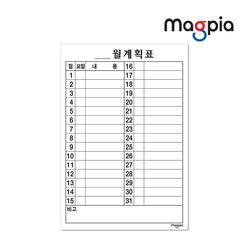 고무자석 스케줄보드 - 월계획표 (W400XL600)