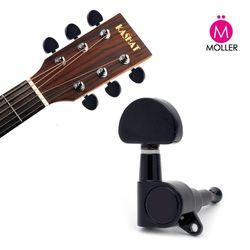 통기타 헤드머신 블랙 줄감개 기타부품 튜닝 기타용품