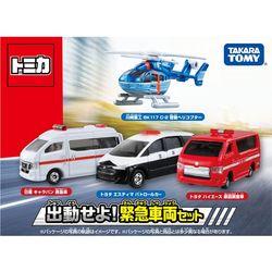 [세트토미카] 출동하라 긴급차량세트(2019년 12월발매)