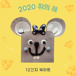 2020 쥐의 해