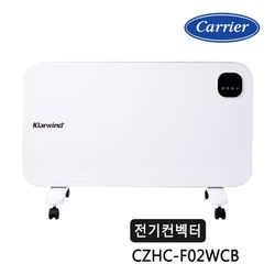 캐리어 전기컨벡터 히터 CZHC-F02WCB