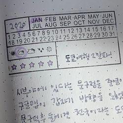 좋은습관 하루기록 만년스탬프 (잉크없음)