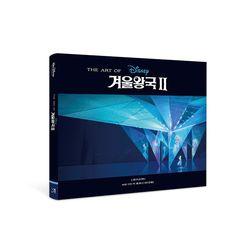 디즈니 겨울왕국 2 아트북