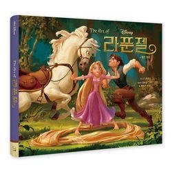 디즈니 라푼젤 아트북(양장)