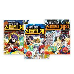 주니어김영사 바둑전쟁신들의게임 전3권