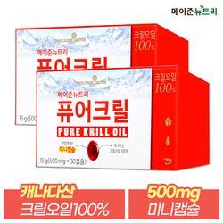 퓨어 크릴오일(500mgx30캡슐) 2박스