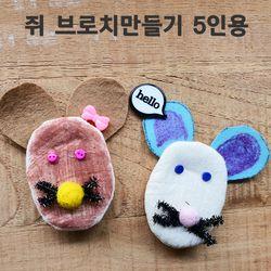 쥐 브로치만들기 5인용