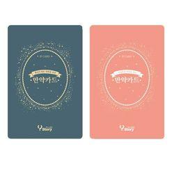 만약카드 2종세트 (이심전심황당무계)
