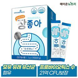 프로바이오틱스 장좋아(2gx30포) 1박스